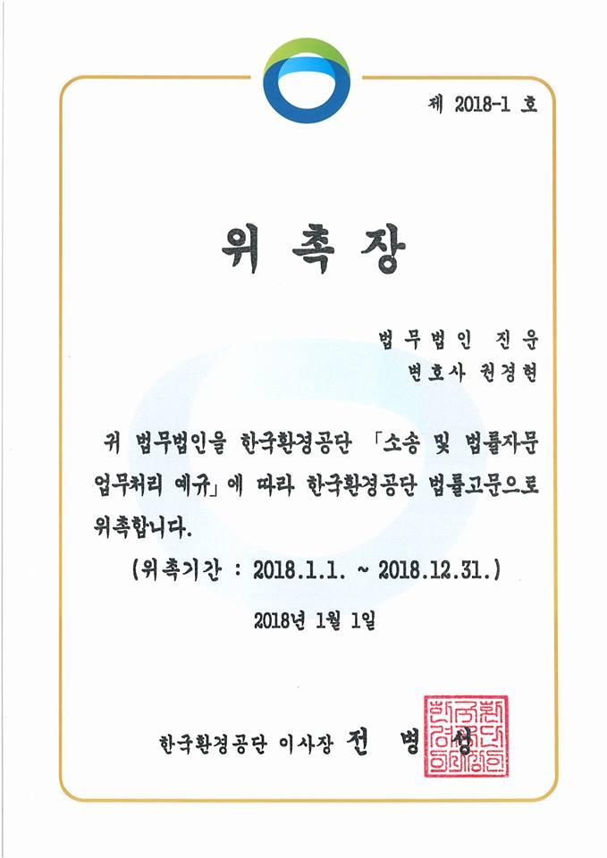 한국환경공단 법률고문.jpg