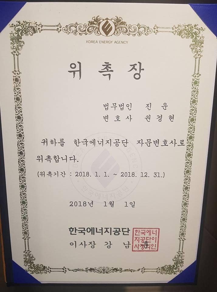 한국에너지공단 자문변호사.jpg