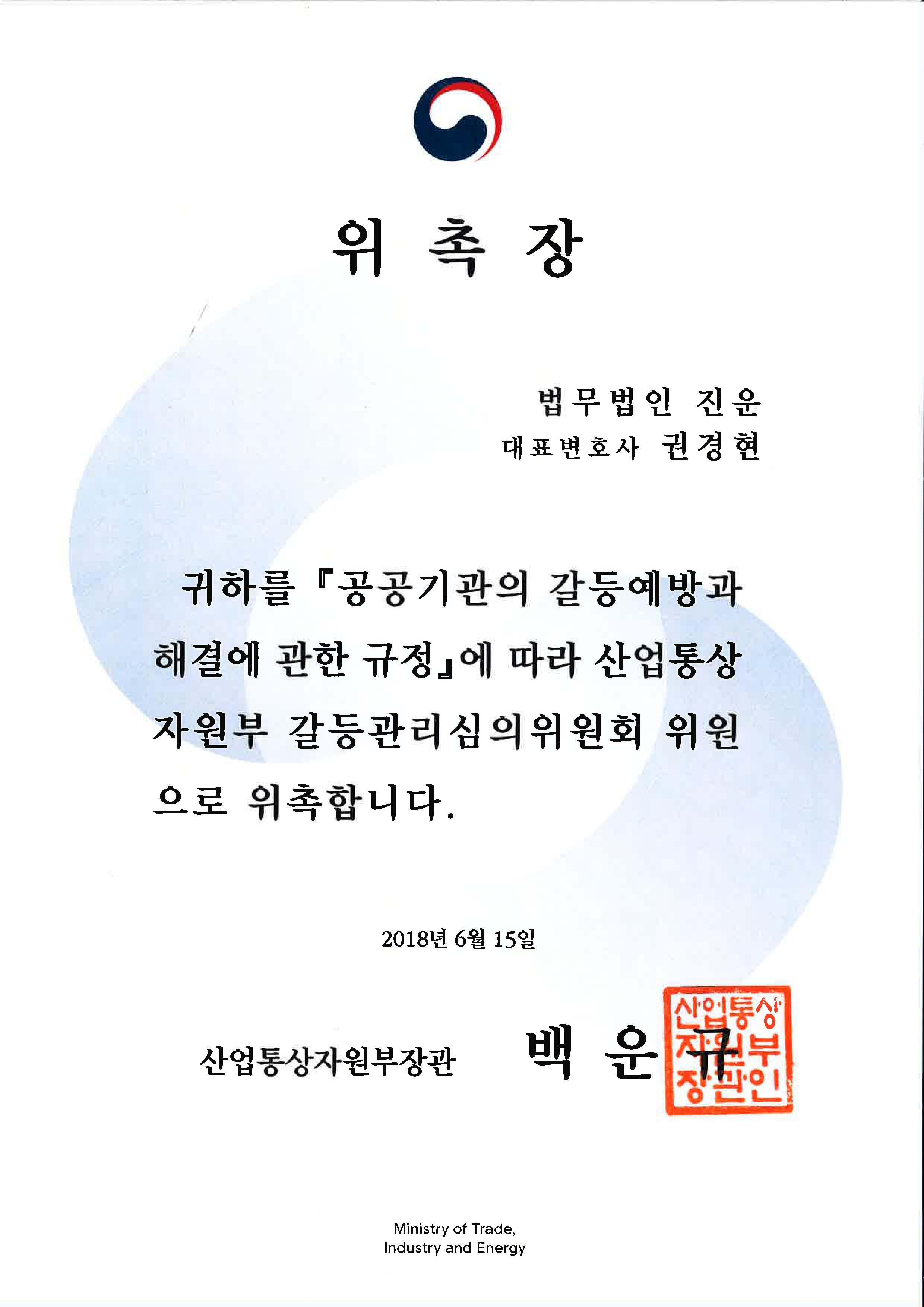 산업통상자원부_갈등관리심의위원회_위원_위촉장(권경현_대표님)(2018.06.15.~2020.06.14.).jpg