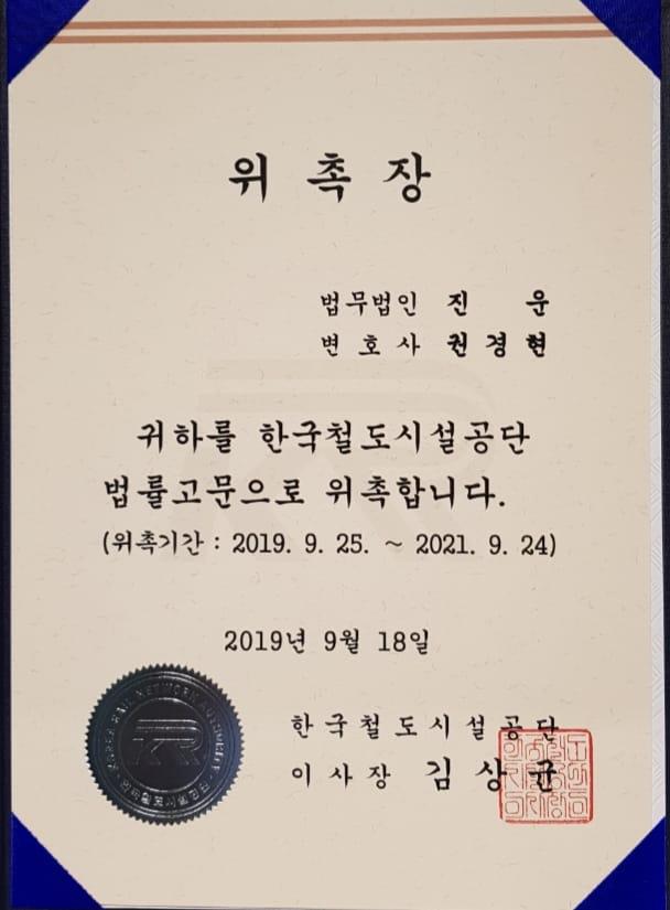 한국철도시설공단 법률고문.jpg