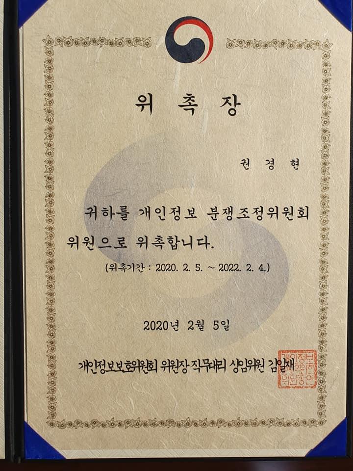 개인정보분쟁조정위원회.jpg